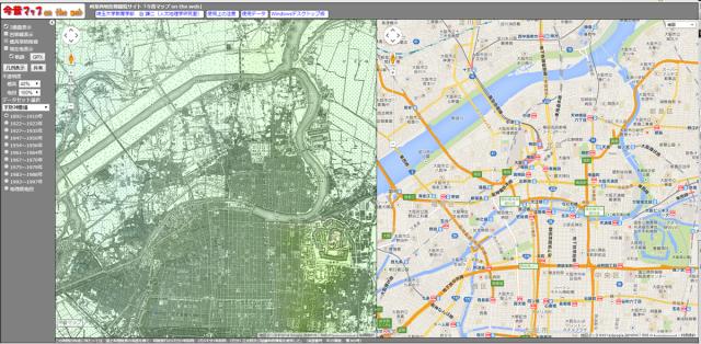 今と昔の地図を見比べるサイト
