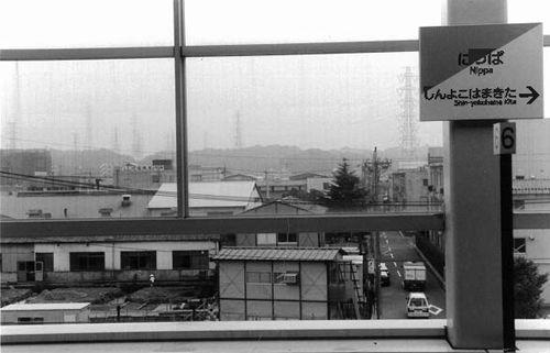 新羽駅ホームから