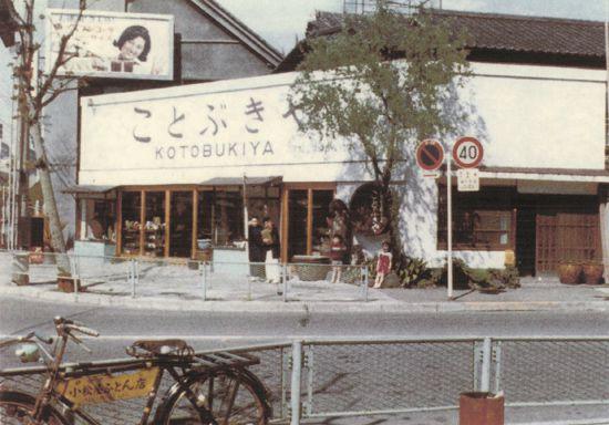 1966年(昭和41年)頃:ことぶきや周辺(そのころの表参道交差点)