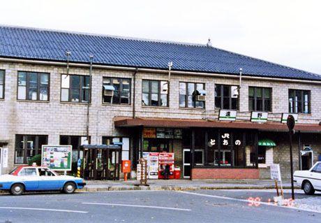 JR遠野駅/釜石線