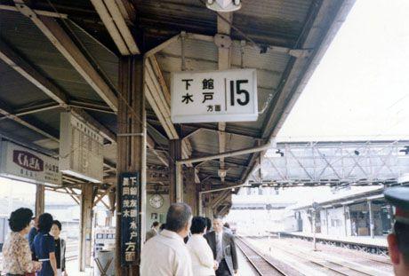 小山(おやま)駅/国鉄・東北本線・両毛線・水戸線