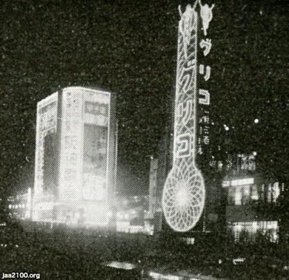 グリコ広告塔(初代)