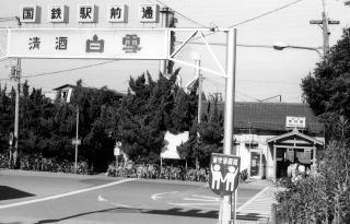 明治の面影を残した古い駅舎は、昭和54年(1979)まで存続した。