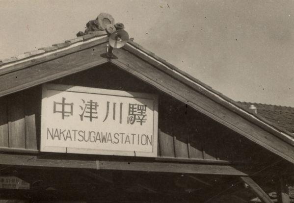 中津川駅/中津川市太田町