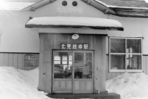 国鉄 北見枝幸駅