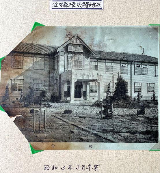滋賀県立長浜高等女学校