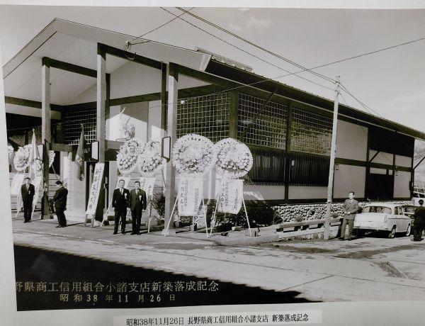昭和38年11月26日長野県商工信用組合小諸支店新築落成記念