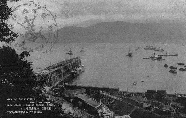 小樽遊園地より結構壮大なる高架桟橋を望む