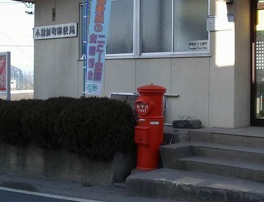 小諸新町郵便局