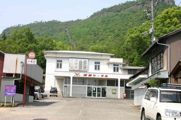 屋島登山口駅